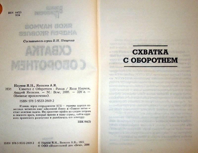 Иллюстрация 1 из 3 для Схватка с оборотнем - Наумов, Яковлев | Лабиринт - книги. Источник: Мефи