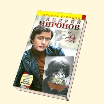 Иллюстрация 1 из 12 для Андрей Миронов и я: Драма любви - Татьяна Егорова | Лабиринт - книги. Источник: ВишенкА