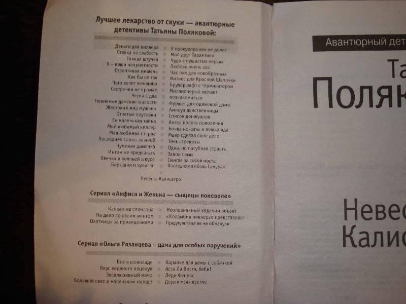 Иллюстрация 1 из 6 для Невеста Калиостро (мяг) - Татьяна Полякова | Лабиринт - книги. Источник: Ogha