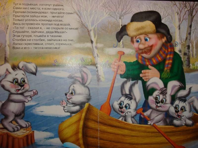 ловит зайцев но не мазай