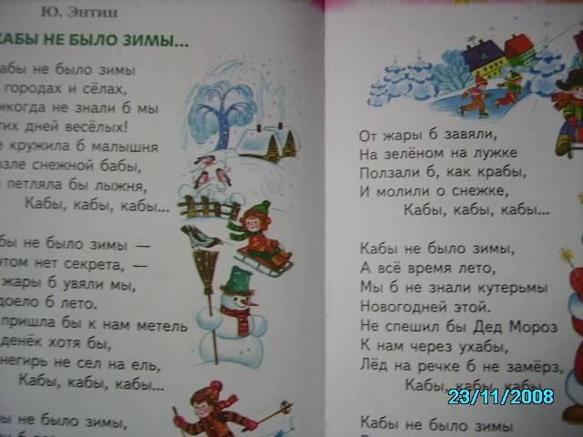 Иллюстрация 1 из 5 для Новогодние стихи и сказки | Лабиринт - книги. Источник: Звездочка