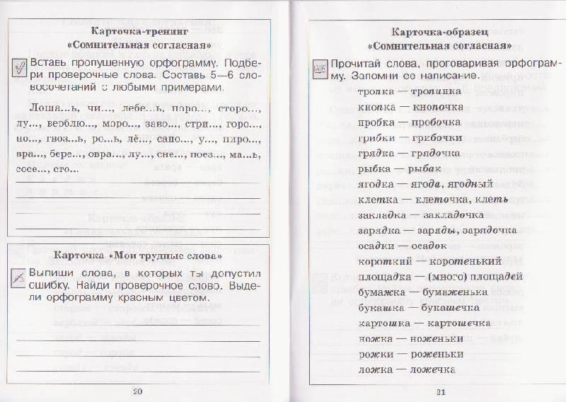 Учебник По Русскому 10-11 Класс Греков Обособление Определений