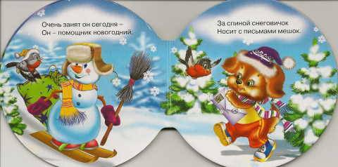 Иллюстрация 1 из 12 для Шарики: Снеговик-Почтовик - Оксана Иванова | Лабиринт - книги. Источник: _Елена_
