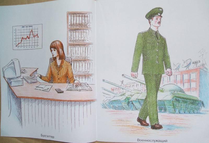 Рисунки для детей профессии моих родителей