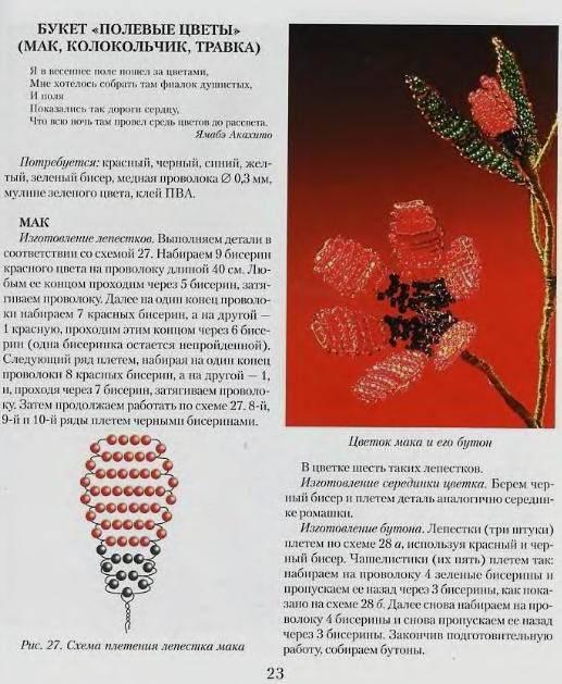 Распечатки книги цветы из бисера.