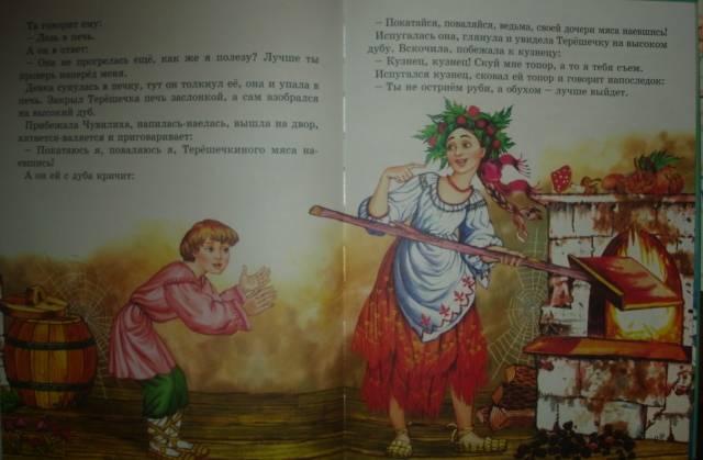 15 из 21 для русские волшебные сказки из