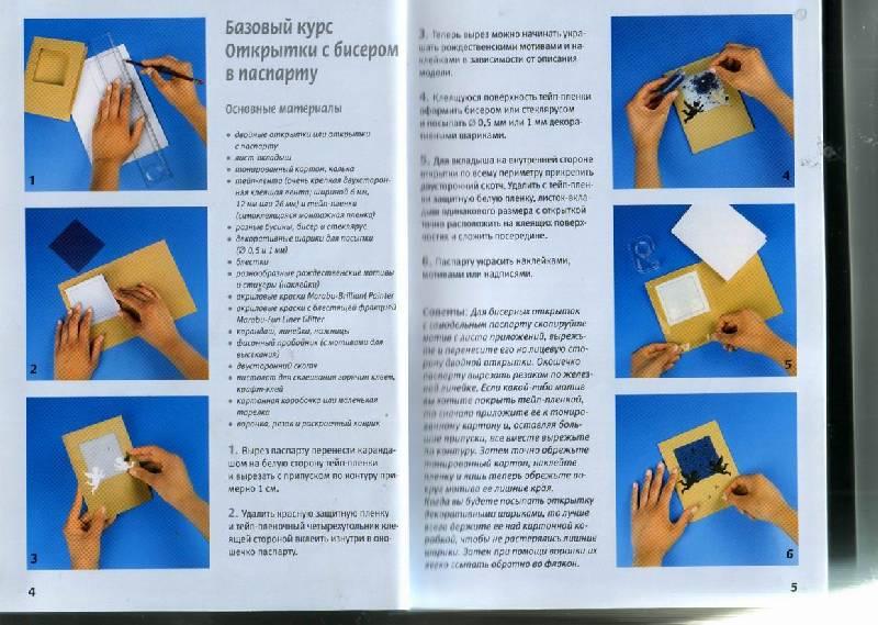 Открытки своими руками инструкция