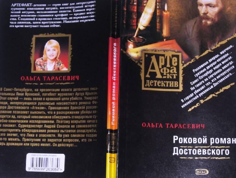 Иллюстрация 1 из 5 для Роковой роман Достоевского - Ольга Тарасевич | Лабиринт - книги. Источник: Zhanna