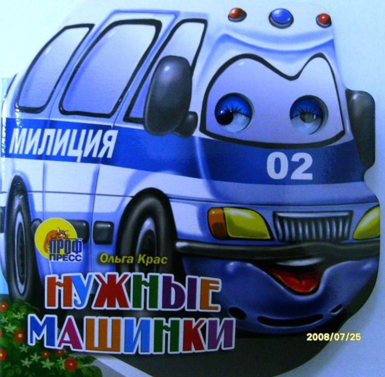 Иллюстрация 1 из 5 для Нужные машинки - Ольга Крас | Лабиринт - книги. Источник: Zhanna