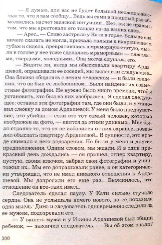 Иллюстрация 1 из 4 для Привидения являются в полдень - Анна Малышева   Лабиринт - книги. Источник: Zhanna