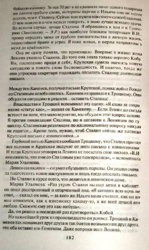 Иллюстрация 1 из 6 для Сталин: жизнь и смерть - Эдвард Радзинский   Лабиринт - книги. Источник: Zhanna