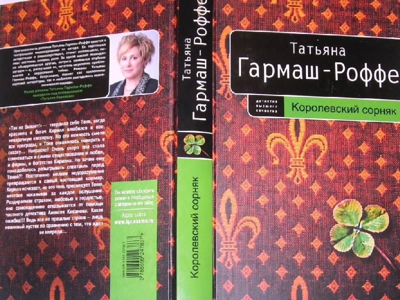Иллюстрация 1 из 5 для Королевский сорняк - Татьяна Гармаш-Роффе | Лабиринт - книги. Источник: Zhanna