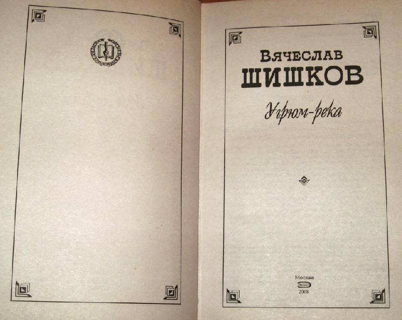 Иллюстрация 1 из 11 для Угрюм-река - Вячеслав Шишков | Лабиринт - книги. Источник: Zhanna
