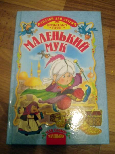 Иллюстрация 1 из 15 для Маленький Мук: Сказки - Вильгельм Гауф | Лабиринт - книги. Источник: Galia