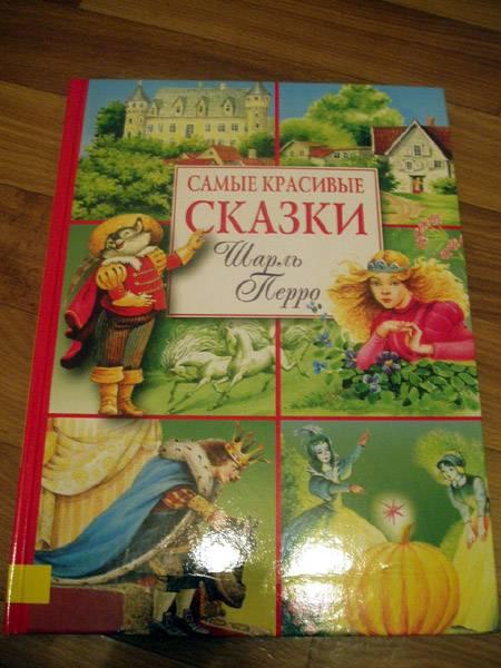 Иллюстрация 1 из 29 для Самые красивые сказки. Шарль Перро - Шарль Перро | Лабиринт - книги. Источник: Galia