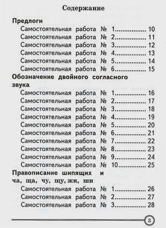 Иллюстрация 1 из 29 для Самостоятельные работы по русскому языку: 2 класс - Игнатьева, Тарасова | Лабиринт - книги. Источник: Galia