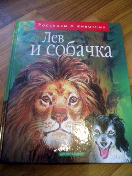 Иллюстрация 1 из 39 для Лев и собачка: Рассказы русских писателей | Лабиринт - книги. Источник: Galia