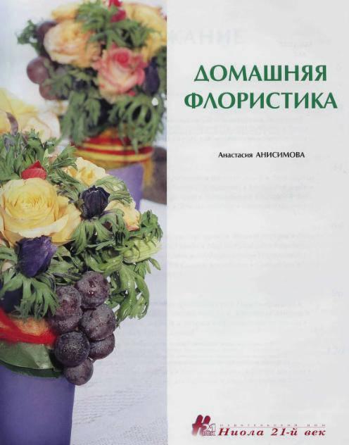 Иллюстрация 1 из 13 для Домашняя флористика - Анастасия Анисимова   Лабиринт - книги. Источник: Galia