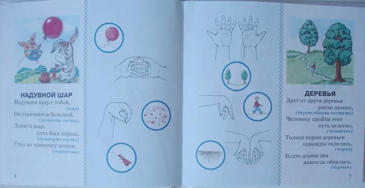 Иллюстрация 1 из 22 для Веселые пальчики. Развиваем мелкую моторику - Татьяна Ткаченко   Лабиринт - книги. Источник: Краснова Светлана Валерьевна