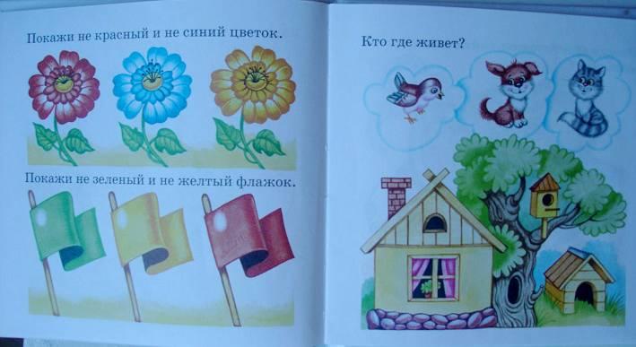 Иллюстрация 1 из 16 для Логика - Инна Светлова | Лабиринт - книги. Источник: Краснова Светлана Валерьевна