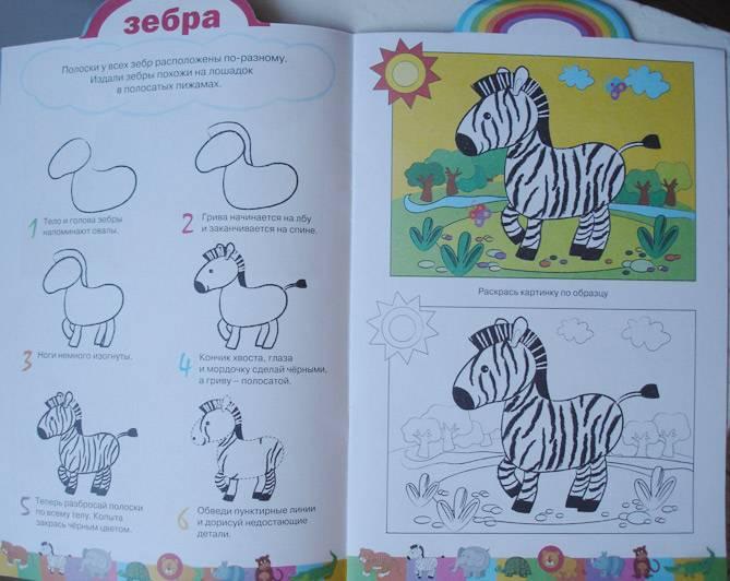 Иллюстрация 1 из 8 для Дикие животные | Лабиринт - книги. Источник: Краснова Светлана Валерьевна