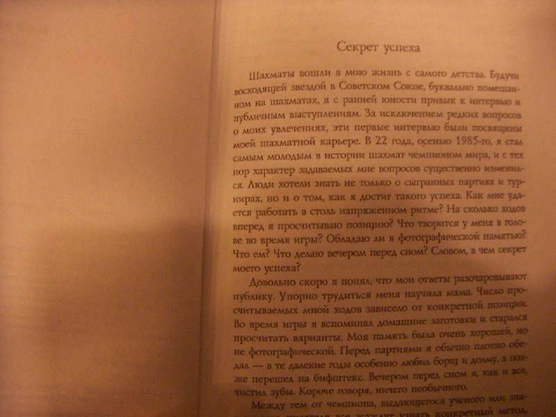 Иллюстрация 1 из 3 для Шахматы как модель жизни - Гарри Каспаров   Лабиринт - книги. Источник: Алонсо Кихано