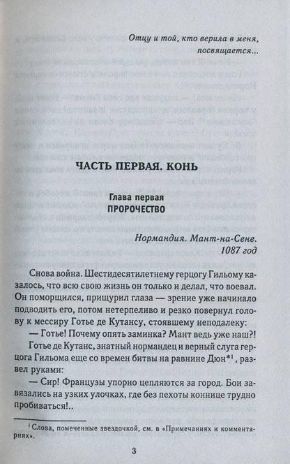 Иллюстрация 1 из 3 для Пророчество Гильома Завоевателя - Виктор Бушмин   Лабиринт - книги. Источник: bagirchik