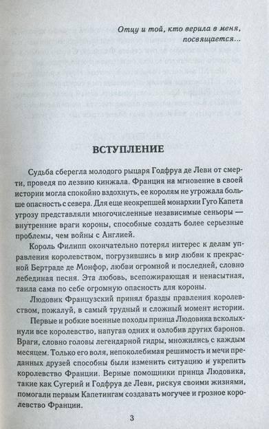 Иллюстрация 1 из 3 для Проклятие Гильома Завоевателя - Виктор Бушмин | Лабиринт - книги. Источник: bagirchik