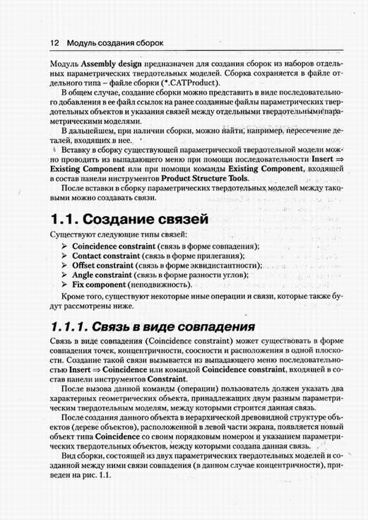 Иллюстрация 1 из 2 для CATIA V5. Геометрическое моделирование - Константин Басов | Лабиринт - книги. Источник: Panterra