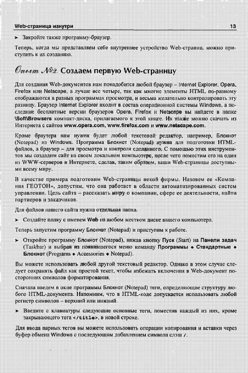 Иллюстрация 1 из 8 для Создание Web-страниц и Web-сайтов. Самоучитель (+CD) - Василий Печников   Лабиринт - книги. Источник: Panterra