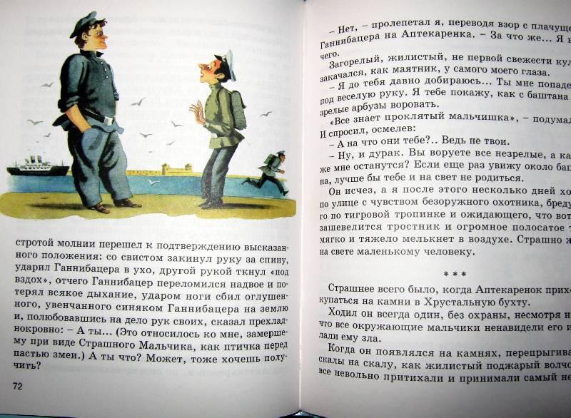 Иллюстрация 1 из 48 для Озорные рассказы - Аверченко, Зощенко | Лабиринт - книги. Источник: Спанч Боб