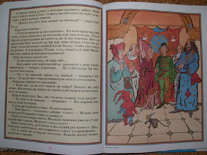 Иллюстрация 1 из 28 для Два жадных медвежонка. Сказки стран Восточной Европы | Лабиринт - книги. Источник: ТанЬчик