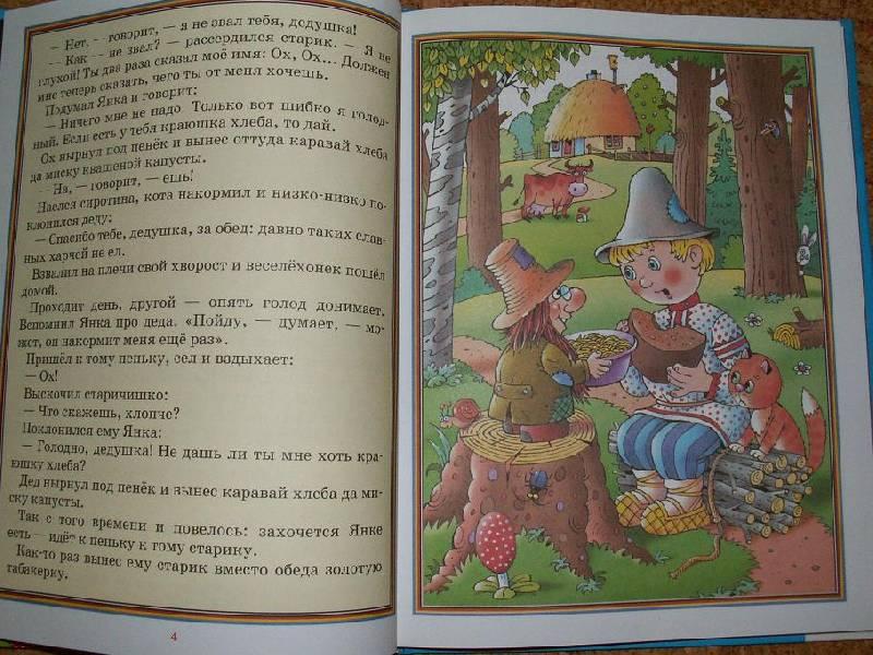 Иллюстрация 1 из 34 для Как Василь змея одолел. Белорусские народные сказки | Лабиринт - книги. Источник: ТанЬчик