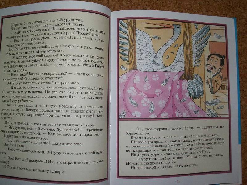 Иллюстрация 1 из 13 для Волшебная кисть: Японские, китайские, корейские народные сказки | Лабиринт - книги. Источник: ТанЬчик