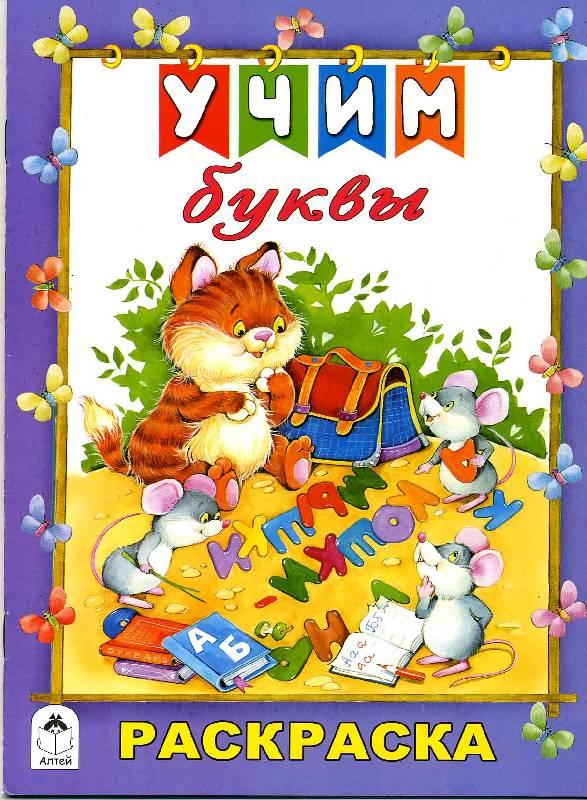 Иллюстрация 1 из 10 для Учим буквы | Лабиринт - книги. Источник: РИВА