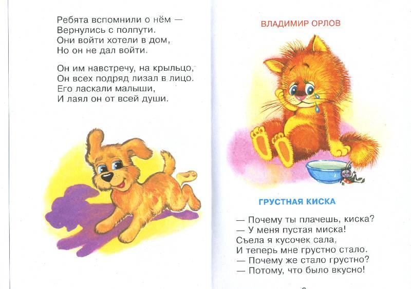 Иллюстрация 1 из 13 для Буренка и компания - Барто, Мошковская, Берестов | Лабиринт - книги. Источник: РИВА