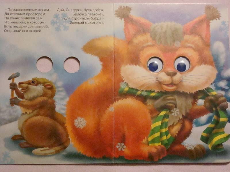Иллюстрация 1 из 2 для Подарки от Деда Мороза - Мария Манакова | Лабиринт - книги. Источник: Blossom