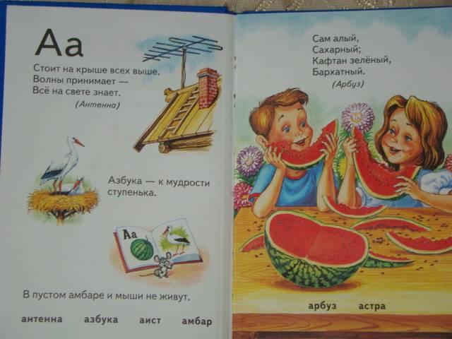 Иллюстрация 1 из 26 для Азбука в загадках | Лабиринт - книги. Источник: Корнеева  Ольга Владимировна