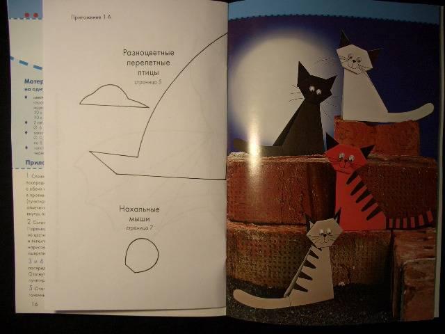 Иллюстрация 1 из 21 для Оригами. Забавные поделки - Армин Тойбнер   Лабиринт - книги. Источник: кареглазка