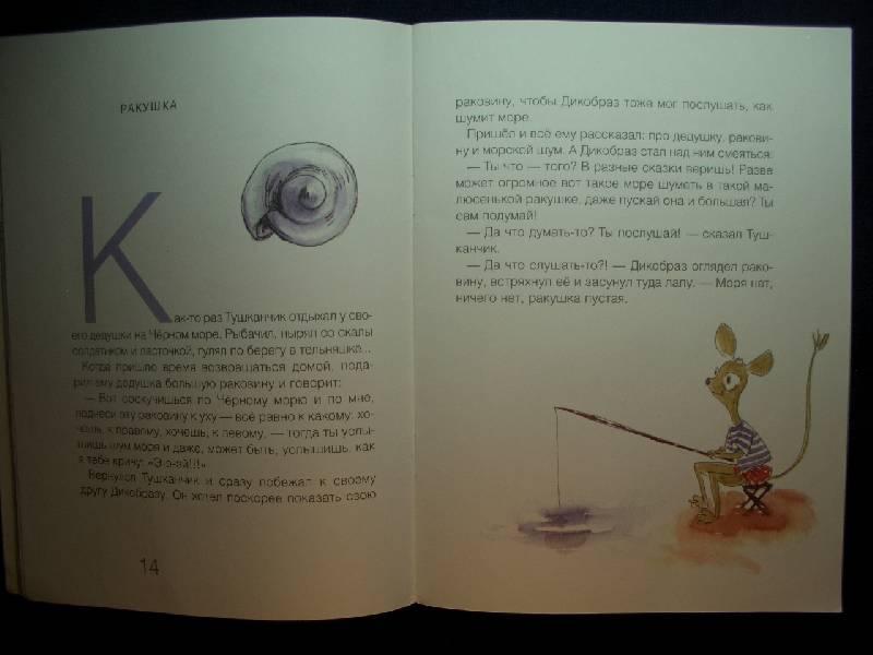 Иллюстрация 1 из 53 для Увеличительное стекло: Сказки - Марина Москвина | Лабиринт - книги. Источник: кареглазка