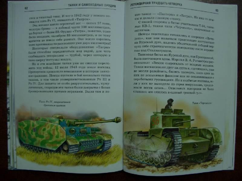 Иллюстрация 1 из 37 для Танки и самоходные орудия - Геннадий Черненко   Лабиринт - книги. Источник: кареглазка