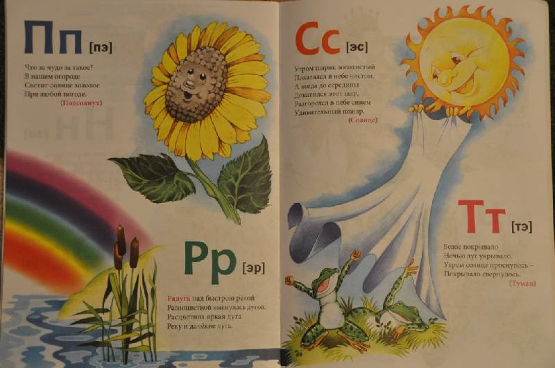 Иллюстрация 1 из 5 для Азбука природы - Иван Сундуков | Лабиринт - книги. Источник: Еленушка