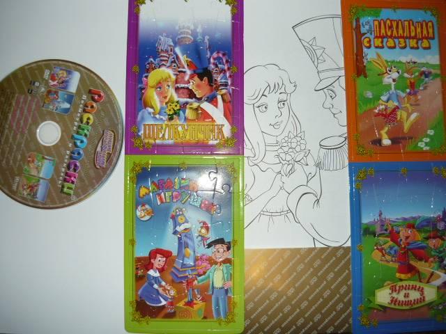 Иллюстрация 1 из 18 для Щелкунчик. Магазин игрушек. Пасхальная сказка. Принц и нищий: Раскраски + DVD | Лабиринт - книги. Источник: Ромашка:-)