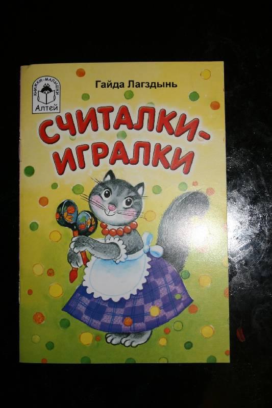 Иллюстрация 1 из 11 для Считалки-игралки - Гайда Лагздынь | Лабиринт - книги. Источник: Счастливая мама