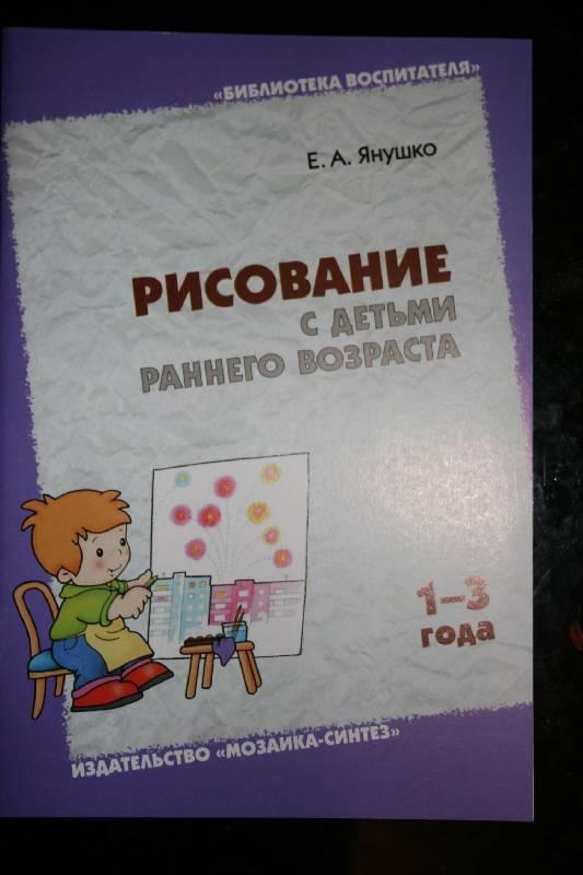 Иллюстрация 1 из 10 для Рисование с детьми раннего возраста (1-3 года). Методическое пособие для воспитателей и родителей - Елена Янушко   Лабиринт - книги. Источник: Счастливая мама
