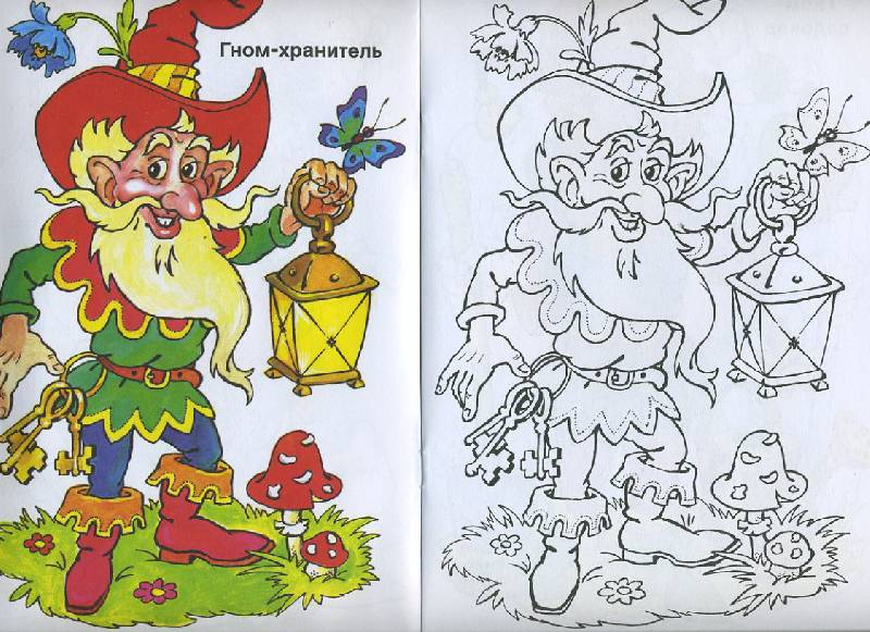 Иллюстрация 1 из 9 для Посмотри и раскрась: Гномы | Лабиринт - книги. Источник: Machaon