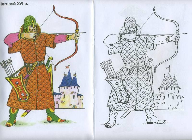 Иллюстрация 1 из 5 для Посмотри и раскрась: Русские воины | Лабиринт - книги. Источник: Machaon