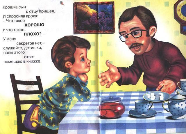 Иллюстрация 1 из 12 для Что такое хорошо и что такое плохо - Владимир Маяковский | Лабиринт - книги. Источник: Марина