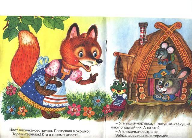 Иллюстрация 1 из 6 для Теремок | Лабиринт - книги. Источник: Марина