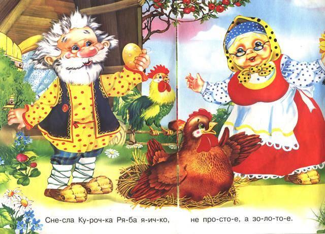 Иллюстрация 1 из 3 для Читаем по слогам: Курочка Ряба | Лабиринт - книги. Источник: Марина